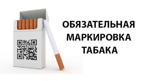 Табачные стики маркировка сигареты волгоград оптом